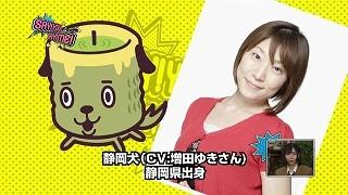 静岡犬.jpg